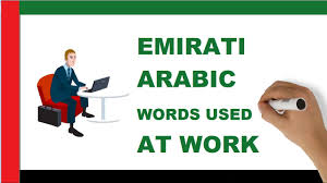 Emirati Arabic Words Used At Work Youtube