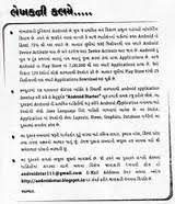 essay book gujarati essay book