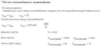 Курсовая работа СПК Вывод Проводя конструктивный расчет утилизационного котла я подробно ознакомился с принципом действия котла КУП 1100 с основными его элементами