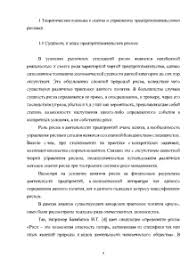Оценка рисков предпринимательской деятельности на примере ОАО  Курсовая Оценка рисков предпринимательской деятельности на примере ОАО Казаньоргсинтез 5