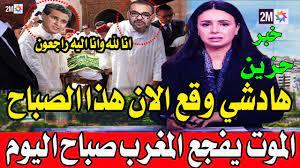 الموت يفجع المغرب هدا الصباح التفاصيل في اخبار الصباح اليوم الاثنين 13  شتنبر #اخبار_المغرب_اليوم - YouTube
