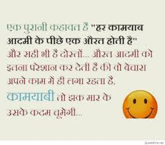 Lovely Funny Friendship Quotes In Hindi With Images Soaknowledge