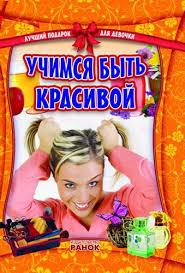 <b>Учимся быть красивой</b>. Книга для девочек Ранок. Книги от 12 лет ...