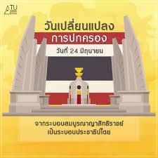 Thammasat University on Twitter: