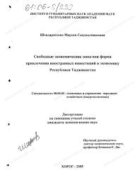 Диссертация на тему Свободные экономические зоны как форма  Диссертация и автореферат на тему Свободные экономические зоны как форма привлечения иностранных инвестиций в экономику