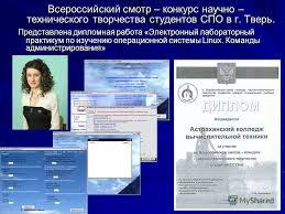 Презентация на тему ПОРТФОЛИО преподавателя общепрофессиональных  27 Всероссийский
