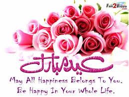eid ul fitr cute sms
