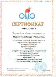 Открытая международная студенческая интернет олимпиада по  По результатам данного мероприятия Мавлютова Венера Фаридовна и Штыров Иван Николаевич получили диплом участника олимпиады