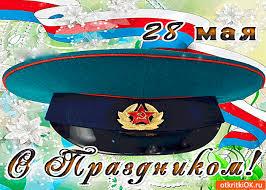 До конца года остаётся 217 дней. Otkrytka 28 Maya S Prazdnikom Vas Dorogie Pogranichniki Skachat Besplatno Na Otkritkiok Ru