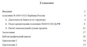 работа управление операционными рисками коммерческого банка на  Дипломная работа управление операционными рисками коммерческого банка на примере банка Сбербанк России