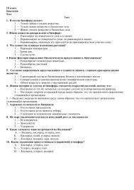 Контрольная работа № ТЕСТ Неметаллы  10 класс Биология Тест Тест 1 В состав биосферы входит 1