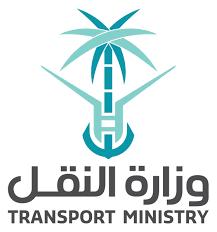 وزارة النقل: توقيع عقود 8 مشاريع لرفع مستوى السلامة المرورية بقيمة 773  مليون - صحيفة مال