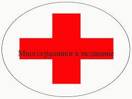 Презентация по геометрии по теме Многогранники  Многогранники в медицине