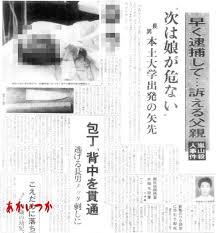 嵐山の廃墟 沖縄県心霊スポット