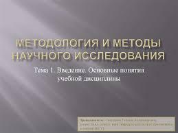 Методология и методы научного исследования презентация онлайн Методология и методы научного исследования