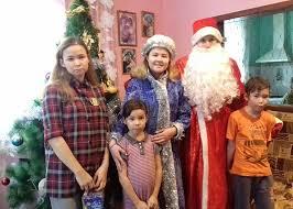 Акция Дед Мороз в каждый дом более полусотни подарков  Акция Дед Мороз в каждый дом более полусотни подарков доставлено в многодетные семьи