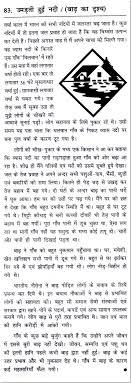 natural disasters essay writing service natural disaster essay in hindi jntu hyderabad essay disaster hindi natural in