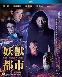 Amazon.com: Wicked City (Film Of Tsui Hark) [Blu-ray]: Movies & TV