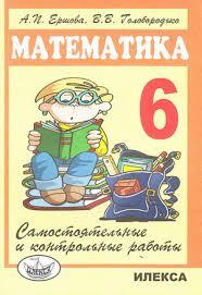Ершова А П класс Алгебра Геометрия Самостоятельные и  Алгебра Геометрия Самостоятельные и контрольные работы