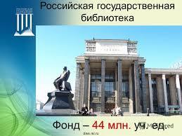 Презентация на тему Электронная библиотека диссертаций  Российская государственная библиотека diss rsl ru