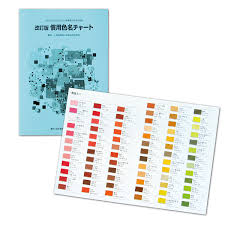 Japanese Color Chart Japanese Japan Color Research Institute Revised Edition Usage Color Names Chart 54660