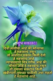 good morning marathi images es