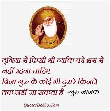 guru shayari hindi