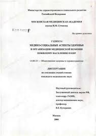 Диссертация на тему Медико социальные аспекты здоровья и  Диссертация и автореферат на тему Медико социальные аспекты здоровья и организации медицинской помощи пожилому