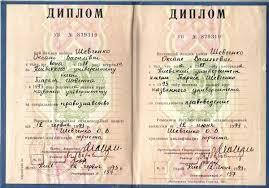 Диплом Университета им Т Шевченко oksfort therapy shevchenko university diploma