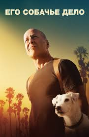 Фильм <b>Его собачье дело</b> (2017) смотреть онлайн бесплатно в ...