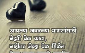Broken Heart Poems That Make You Cry In Marathi Sqxv Quote Hot