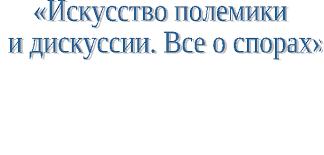 Реферат на тему Искусство полемики и дискуссии Все о спорах  РЕФЕРАТ на тему hello html 30ce4615 gif