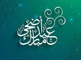 رسائل تهنئة عيد الاضحى 2021 بأجمل صور تهنئة عيد اضحى بجانب تكبيرات العيد EID  EL-ADHA