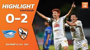 ไฮไลท์ฟุตบอลไทยลีก 2019 นัดที่ 25 ชลบุรี เอฟซี พบ เชียงราย ยูไนเต็ด -  YouTube