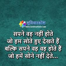 Quotes On Dreams In Hindi Best of Inspirational Hindi Qutoes Picture Sapne Dreams Whatsapp Facebook