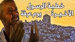 آخر ما قاله الرسولﷺ يوم عرفة(خطبة الوداع)وما سر بكاء عمر بن الخطاب بعدها؟ -  YouTube