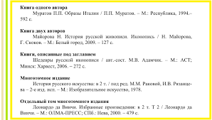Как оформить список литературы по ГОСТ Примеры Пример оформления книг в списке библиографическом списке