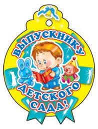 Медаль Выпускнику детского сада Сфера Товары для мальчика от  Медаль Выпускнику детского сада