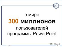 Презентация на тему Подготовка презентации дипломной работы  2 2 300 миллионов пользователей программы powerpoint в мире