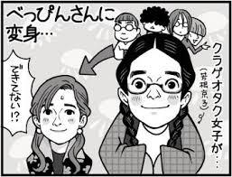 芳根京子 卒アルで有名になりそうな人に選ばれていたことを告白 12