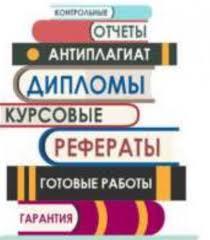Магистерские курсовые рефераты тезисы статьи и даже бизнес  Магистерские курсовые рефераты тезисы статьи и даже бизнес план Киев изображение
