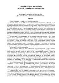 Ilf I Petrov Zolotoy Telenok By Katya Averyanova Issuu
