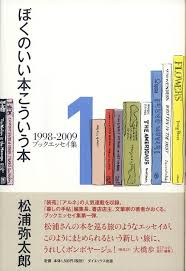 ぼくのいい本こういう本 jpg on journal argumentative essays education