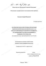 Диссертация на тему Научно методические основы определения  Диссертация и автореферат на тему Научно методические основы определения гидрогеологических параметров пласта и показателей