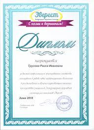 Аттестация Трусова Р И  2014 год ИРШО Сверхпрограммный конкурс Мультитест Диплом