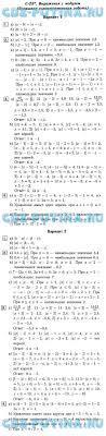 Решебник ГДЗ по математике класс Ершова Голобородько Свойства действий с рациональными числами домашняя самостоятельная работа · К 10 Умножение и деление рациональных