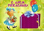 Поздравление с днем рождения ребенку девочке не