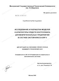 Диссертация на тему Исследование и разработка моделей и  Диссертация и автореферат на тему Исследование и разработка моделей и архитектуры средств контроллинга для межрегиональных