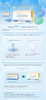 alcon air optix ex aqua