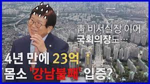 정치][나이트포커스] 與 1/5 다주택자...청와대 비서실장 이어 국회의장까지 강남 '한 채' | YTN